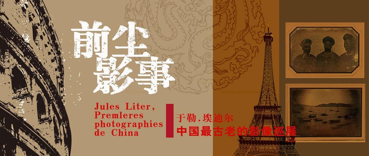 《前尘影事》最早的中国影像全国巡展